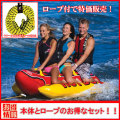 バナナボート ロープ付 3人乗りHOT DOG トーイングチューブ