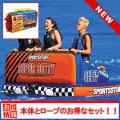 トーイングチューブ ロープ付 SPORTSSTUFF SUPER BIG BETTY 3人乗り スポーツスタッフ スーパービッグベティ