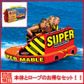 トーイングチューブ ロープ付 スポーツスタッフ スーパーマーブル 3人乗り SPORTSSTUFF SUPER MABLE
