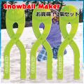 雪玉 製造機 雪合戦 雪遊び スノーボールメーカー 3個