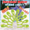 雪玉 製造機 雪合戦 雪遊び スノーボールメーカー 10個セット