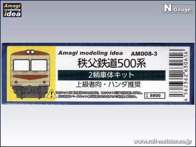 あまぎモデリングイデア 秩父鉄道500系 2両車体キット[AM008-3]