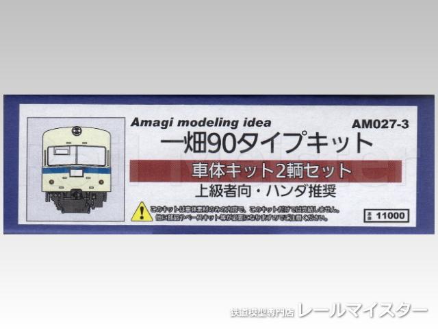 あまぎモデリングイデア[AM027-3] 一畑90タイプ 車体キット 2両セット