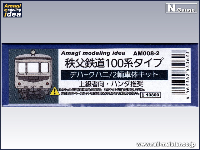 あまぎモデリングイデア 秩父鉄道100系タイプ デハ+クハニ 2両車体キット[AM008-2]