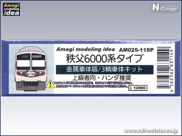 あまぎモデリングイデア 秩父6000系タイプ 金属車体版 3両車体キット[AM025-11SP]