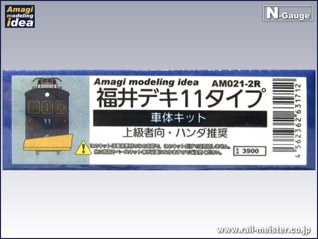 あまぎモデリングイデア 福井デキ11タイプ 車体キット[AM021-2R]