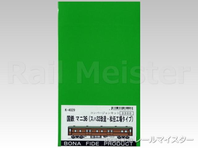 ボナファイデプロダクト[K-4029] 国鉄マニ36(スハ32改造・松任工場タイプ) コンバージョンキット