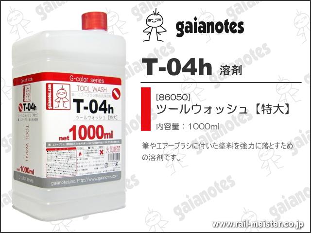 ガイアノーツ T-04h ツールウォッシュ(特大)[86050]