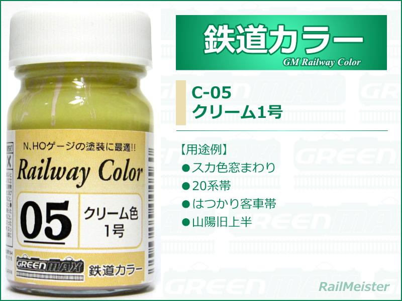 グリーンマックス 鉄道カラー05 クリーム色1号[C-05]