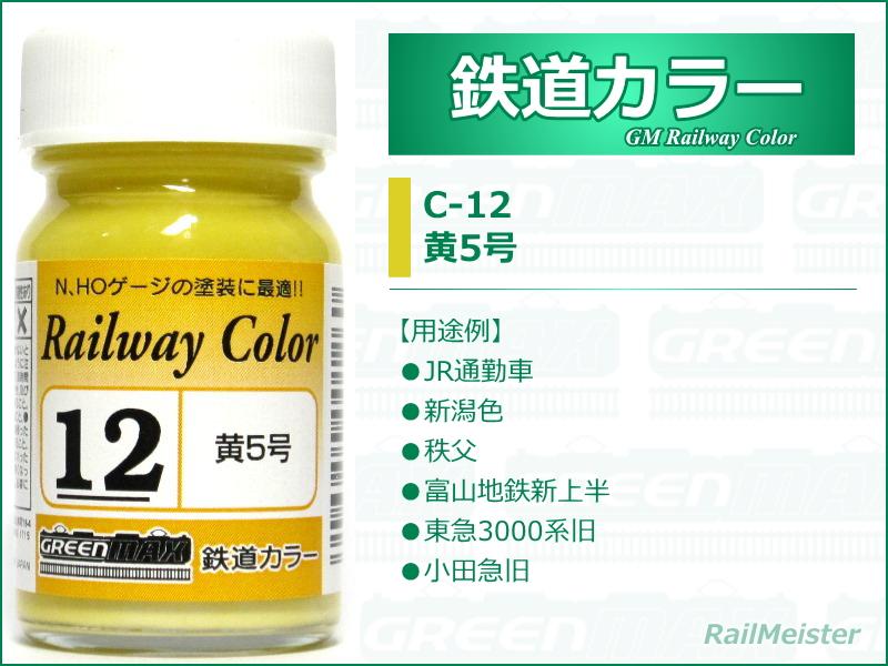 グリーンマックス 鉄道カラー12 黄5号[C-12]