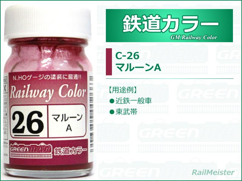 グリーンマックス 鉄道カラー26 近鉄マルーン[C-26]