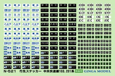 銀河モデル 行先ステッカー(103・201系 中央快速線 前面用)[N-521]