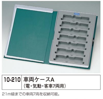 KATO 車両ケースA(電・気動・客車7両用)[10-210]