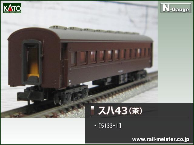 KATO スハ43系スハ43 茶[5133-1]