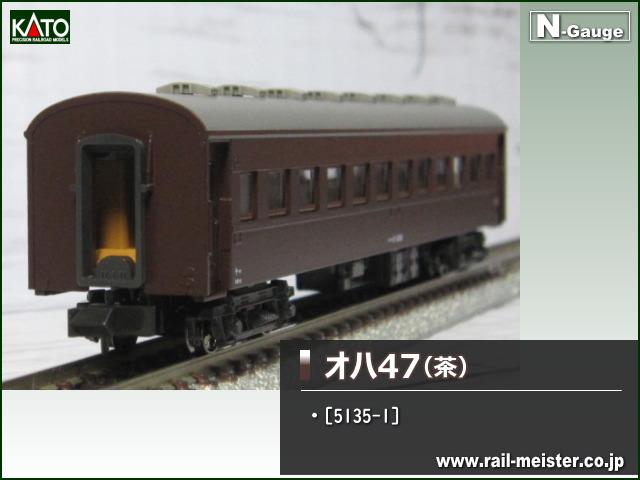 KATO スハ43系オハ47 茶[5135-1]