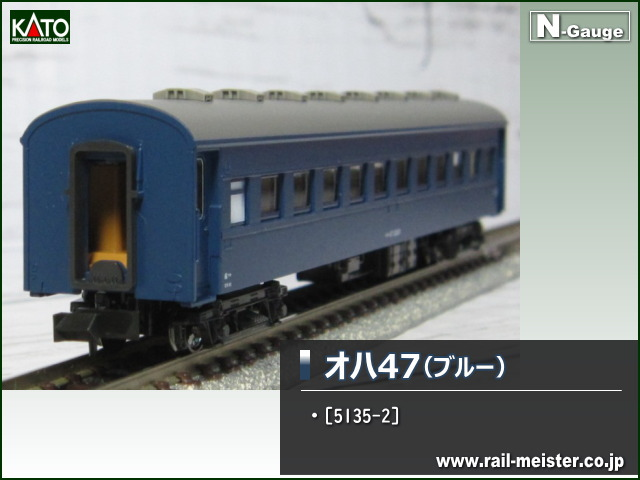 KATO スハ43系オハ47 ブルー[5135-2]