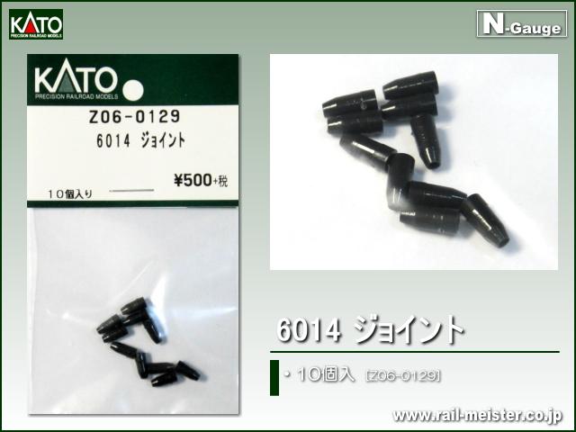 KATO 6014 ジョイント(10個入)[Z06-0129]