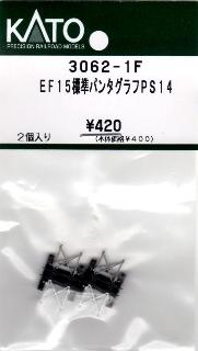 KATO[3062-1F] EF15 標準パンタグラフ PS14(2個入)【ネコポス利用可能】