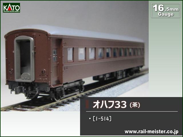 KATO オハ35系オハフ33(茶)[1-514]