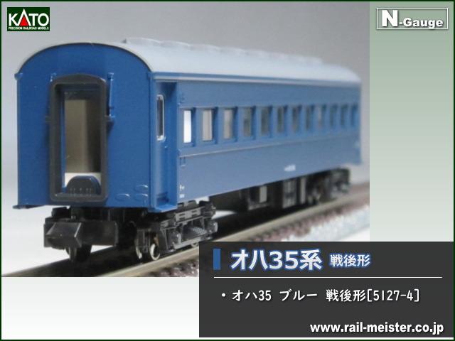 KATO オハ35系オハ35 ブルー 戦後形[5127-4]