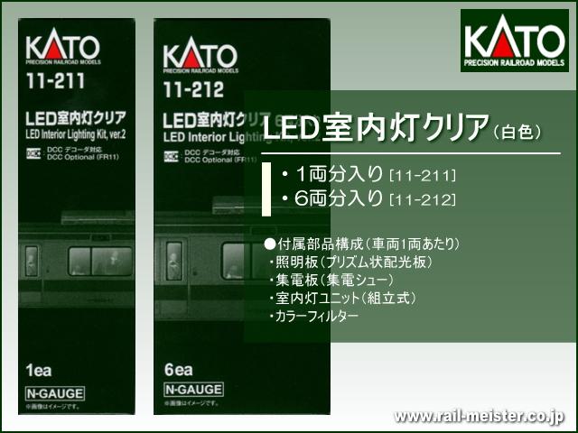 ■KATO LED室内灯クリア