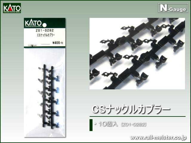 KATO CSナックルカプラー 10個入[Z01-0282]