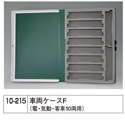 KATO 車両ケースF(電・気動・客車10両用)[10-215]