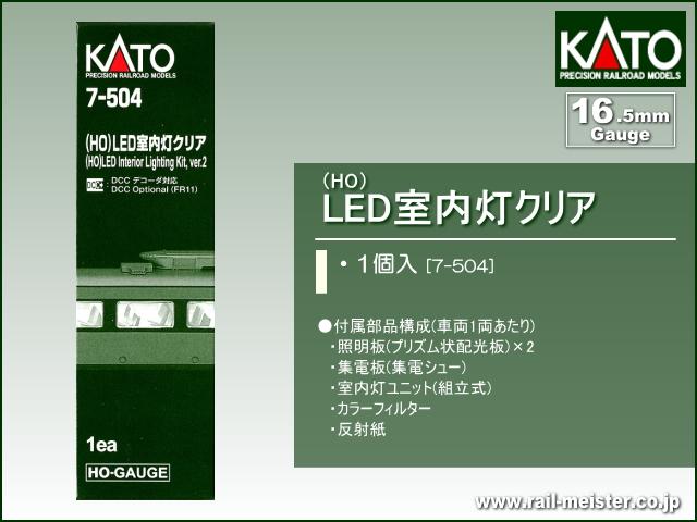 KATO (HO)LED室内灯クリア[7-504]