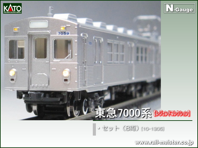 KATO 東京急行電鉄7000系 8両セット【レジェンドコレクション】[10-1305]
