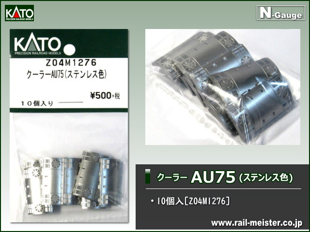 KATO クーラーAU75(ステンレス色)[Z04M1276]