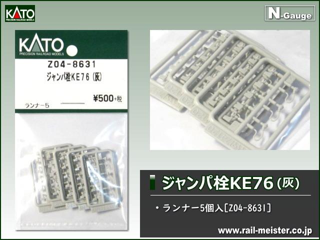 KATO ジャンパ栓KE76(灰) ランナー5個入[Z04-8631]