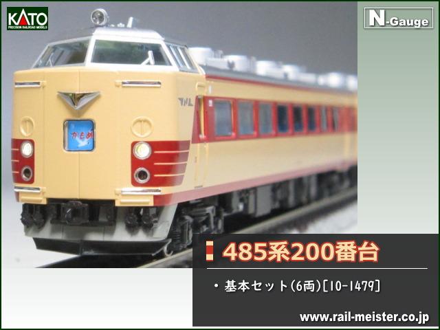 KATO 485系200番台 基本セット(6両)[10-1479]