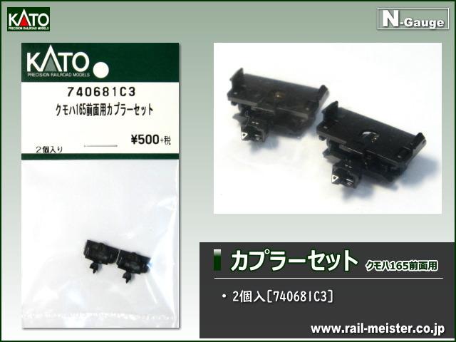 KATO クモハ165前面用カプラーセット 2個入[740681C3]