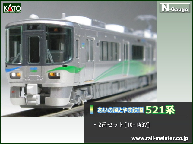 KATO あいの風とやま鉄道521系 セット(2両)[10-1437]