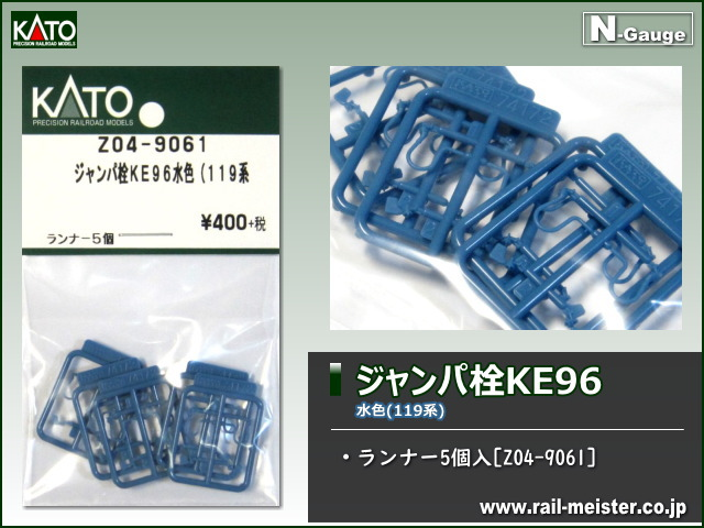 KATO ジャンパ栓KE96水色(119系)[Z04-9061]