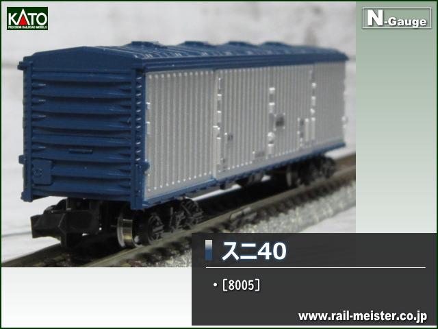 KATO スニ40[8005]