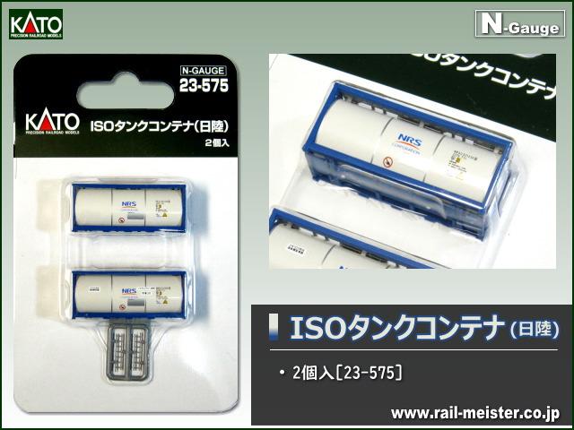 KATO ISOタンクコンテナ(日陸) 2個入[23-575]