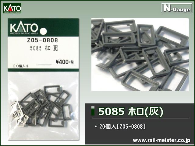 KATO 5085 ホロ(灰)[Z05-0808]
