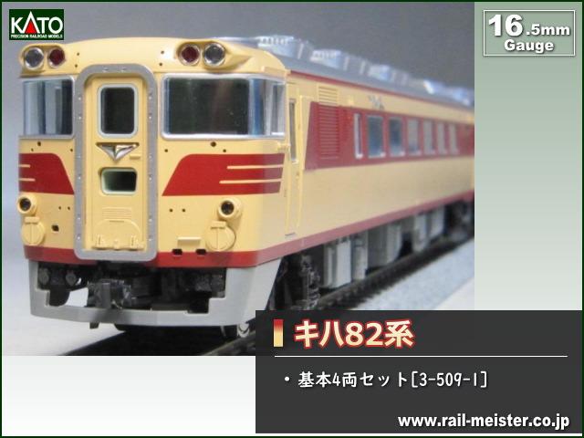 KATO キハ82系 基本4両セット[3-509-1]