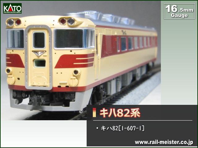 KATO キハ82系キハ82[1-607-1]