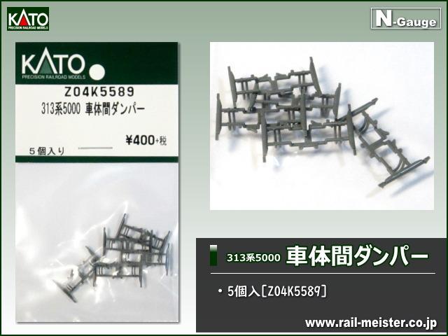 KATO 313系5000 車体間ダンパー 5個入[Z04K5589]