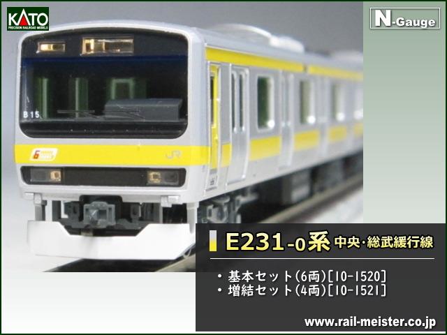 KATO E231系0番台 中央・総武緩行線 基本(6両)+増結(4両) 10両組[10-1520/10-1521]