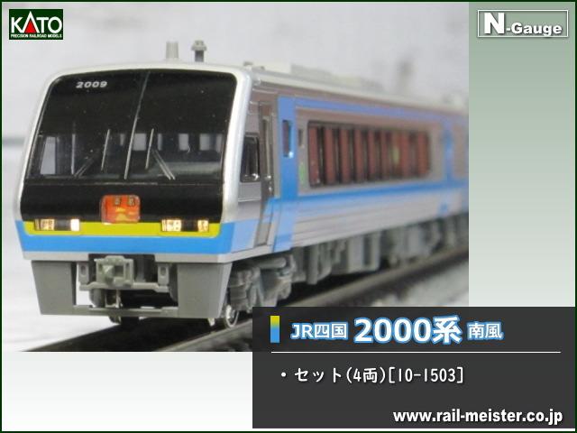 KATO JR四国2000系 南風 セット(4両)[10-1503]