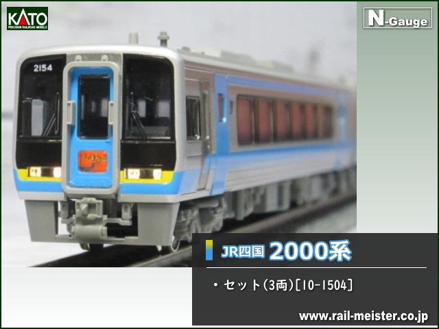 KATO JR四国2000系 セット(3両)[10-1504]