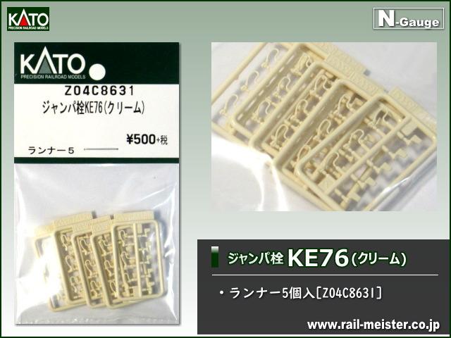 KATO ジャンパ栓KE76(クリーム)[Z04C8631]