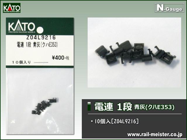 KATO 電連 1段 青灰(クハE353)[Z04L9216]