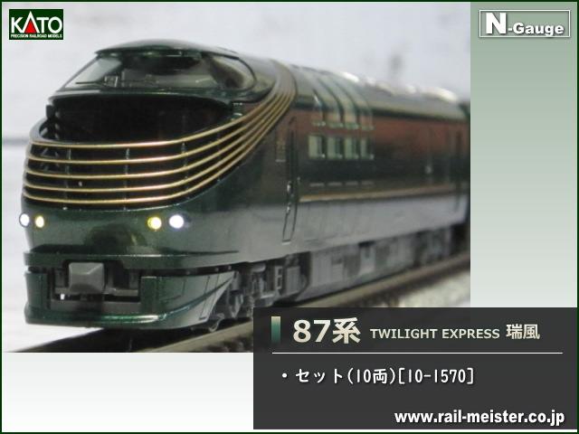 KATO 87系 TWILIGHT EXPRESS 瑞風 セット(10両)[10-1570]