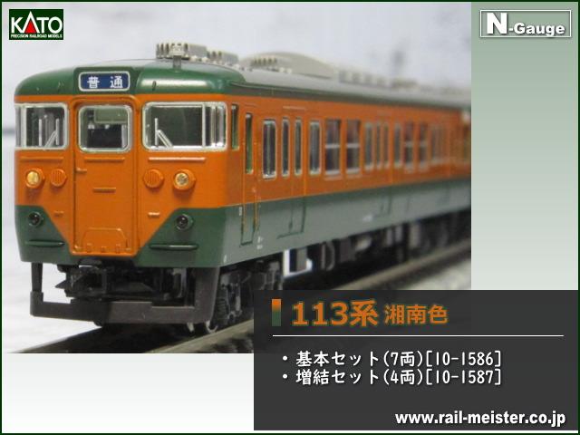 KATO 113系 湘南色 基本(7両)+増結(4両) 11両組[10-1586/10-1587]