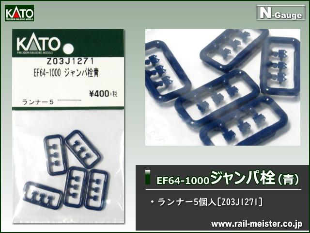 KATO EF64-1000 ジャンパ栓 青[Z03J1271]