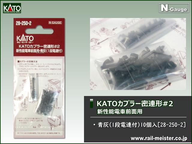 KATO KATOカプラー密連形#2 新性能電車前面用・青灰(1段電連付)[28-250-2]